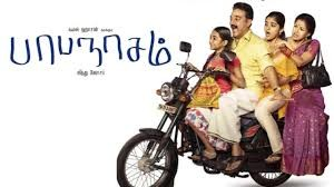 papanasam-full-movie-online